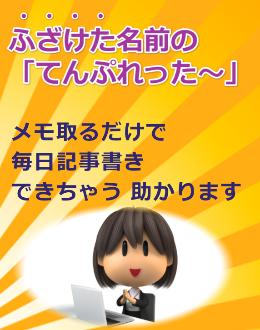 記事作成支援ツール「てんぷれった~」